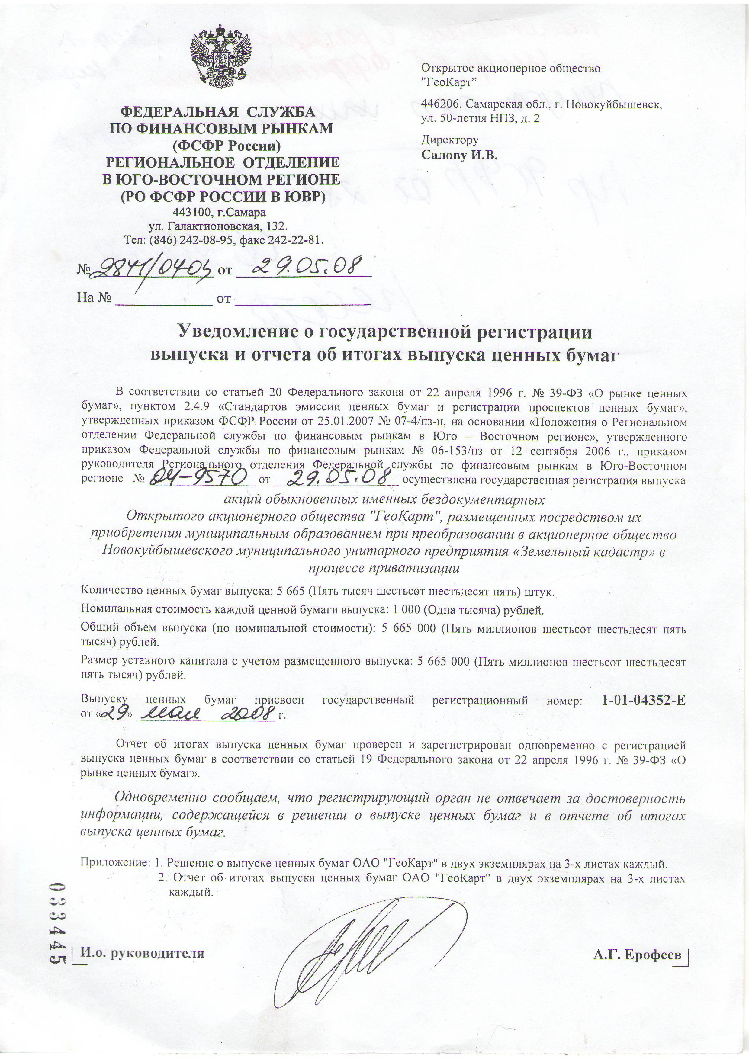 Документы на регистрацию выпуска ценных бумаг